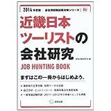 近畿日本ツーリストの会社研究 2014年度版―JOB HUNTING BOOK (会社別就職試験対策シリーズ)