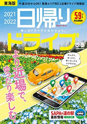 日帰りドライブぴあ東海版2021-2022