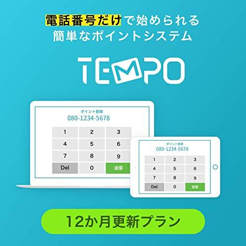 ポイントシステム TEMPO   12か月プラン   サブスクリプション(定期更新)