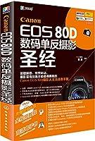 Canon EOS80D数码单反摄影圣经(附光盘)