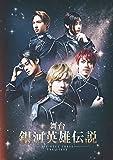 舞台 銀河英雄伝説 DIE NEUE THESE THE STAGE ~第三章 嵐の前~[DVD]