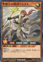 遊戯王ラッシュデュエル RD/KP01-JP020 聖剣士の柄持ちヒルト