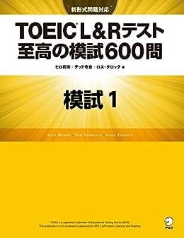 [ヒロ前田, テッド寺倉, ロス・タロック]の[新形式問題対応/音声DL付] TOEIC(R) L&Rテスト 至高の模試600問 模試1(解答一覧付) 至高の模試No.1