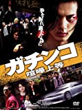 ガチンコ 喧嘩上等 [DVD] image