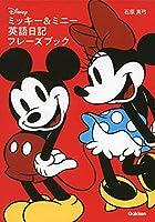 ミッキー&ミニー 英語日記フレーズブック