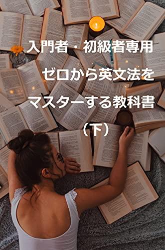Nyumonsha Shokyusha Senyo Zero kara eibunpou wo master suru kyoukasho ge (Eibunpou Sankousho/Tokkun Drill) (Japanese Edition)