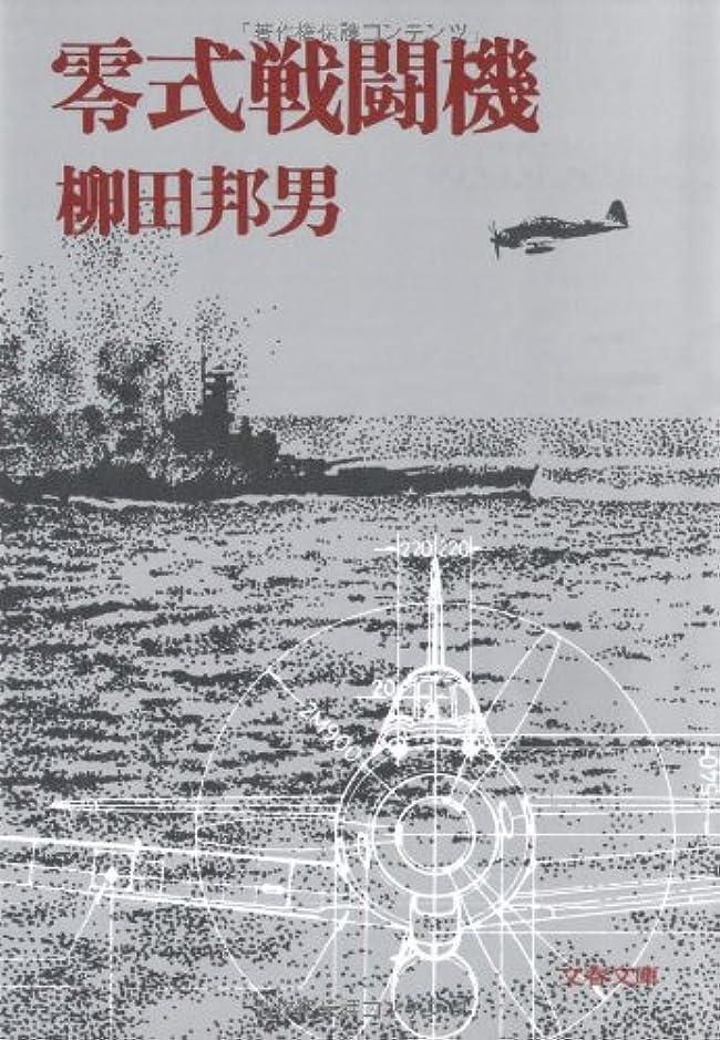 役に立つ勝つバット零式戦闘機 (文春文庫)