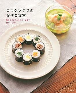コウケンテツのおやこ食堂 毎日のごはんからスイーツまで、全61レシピ (kodomoe BOOKS / コドモエの本)