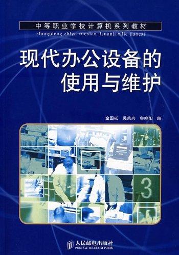 近代的OA機器のメンテナンスとメンテナンス職業学校のメーター