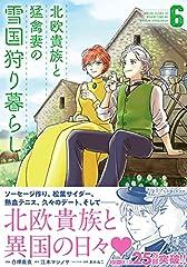 北欧貴族と猛禽妻の雪国狩り暮らし 6 (PASH! コミックス)