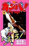 ガンバ!Fly high(19) ガンバ! Fly high (少年サンデーコミックス)