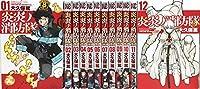 炎炎ノ消防隊 コミック 1-12巻 セット