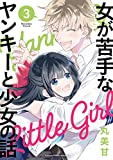 女が苦手なヤンキーと少女の話 (3)完 (ガンガン コミックス ONLINE)