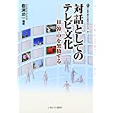 対話としてのテレビ文化―日・韓・中を架橋する (叢書・現代社会のフロンティア)