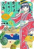 恋せよキモノ乙女 6 (BUNCH COMICS)