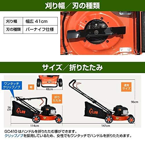 PLOWエンジン式芝刈機GC410刈幅410mm芝刈り機