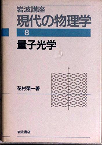 岩波講座 現代の物理学〈8〉量子光学