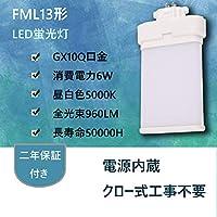 【人気 】FML13形 蛍光灯ツイン 2パラレル FML13EXDのLED化、FML13EX-D形交換用、 LEDコンパクト蛍光灯 パナソニック 東芝 三菱 FML13EXD 従来電球の代替品 高性能ノイズ、電磁波障害なし led照明 FML13形蛍光灯 交換用LED コンパクト蛍光灯、 消費電力6w 60%以上 省エネ fml13、GX10Q口金、昼白色5000k