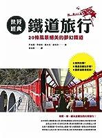 世界經典鐵道之旅