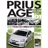 PRIUS AGE Custom Styling (Motor Magazine Mook)