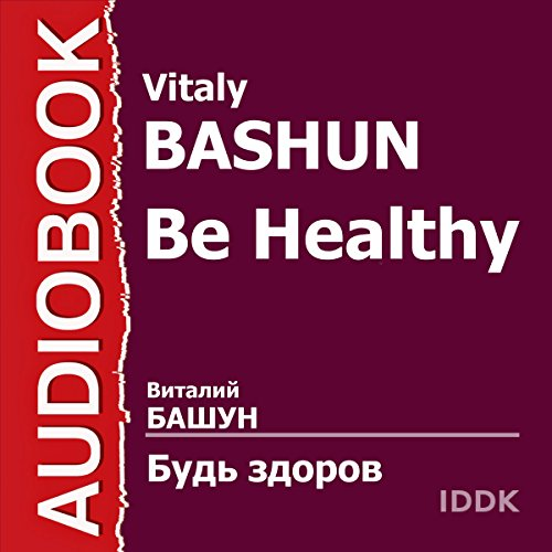 Be Healthy [Russian Edition] audiobook cover art
