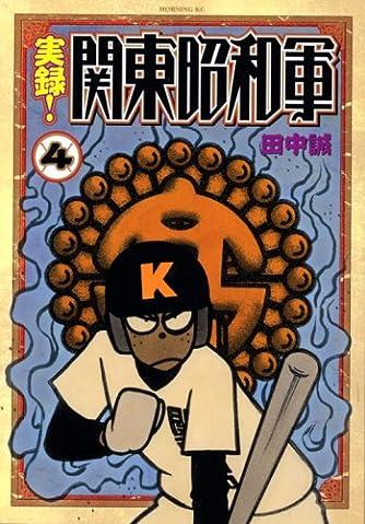 実録!関東昭和軍(4) (モーニング KC)