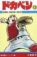 ドカベン (13) (少年チャンピオン・コミックス)