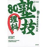塾で教える高校入試 理科 塾技80 (高校入試 塾技)