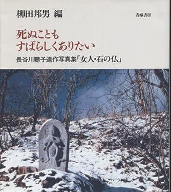 死ぬこともすばらしくありたい―長谷川聡子遺作写真集「女人・石の仏」
