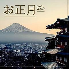 お正月 BGM 2020 - 幸運を呼び込むミュージック