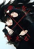 連続ドラマW 夢を与える [DVD] image