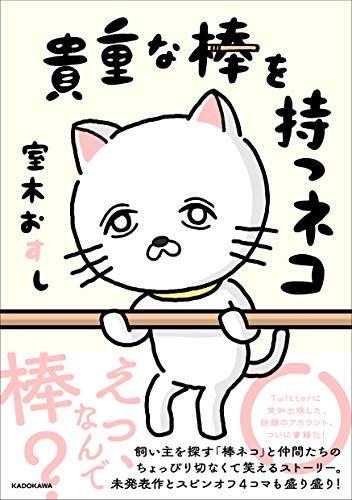 【Amazon.co.jp 限定】貴重な棒を持つネコ _0