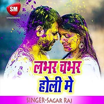 Lover Chabhar Holi Me