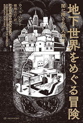 地下世界をめぐる冒険――闇に隠された人類史 亜紀書房翻訳ノンフィクション・シリーズ