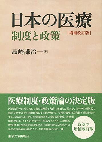 日本の医療 増補改訂版: 制度と政策