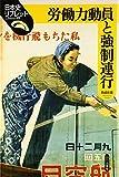 労働力動員と強制連行 (日本史リブレット)