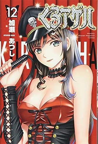 くろアゲハ(12) (講談社コミックス月刊マガジン)