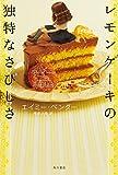 レモンケーキの独特なさびしさ (角川書店単行本)