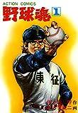 野球魂 : 1 (アクションコミックス)
