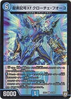 デュエルマスターズ/ペリッ!! スペシャルだらけのミステリーパック/DMEX-03/43/R/龍素記号Xf クローチェ・フオーコ