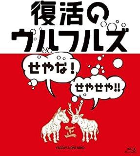 復活のウルフルズ~せやな!せやせや!!~ヤッサ!!&ONE MIND [Blu-ray]