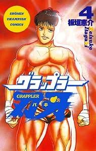 グラップラー刃牙 4 (少年チャンピオン・コミックス)