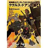 機動戦士ガンダム THE ORIGIN MSD ククルス・ドアンの島 4 (角川コミックス・エース)