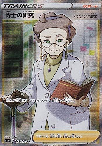 ポケモンカードゲーム剣盾 s1W ソード 博士の研究(マグノリア博士) SR ポケカ ソード&シールド サポート