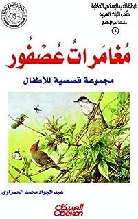 رابطة الأدب الإسلامي: مغامرات عصفور