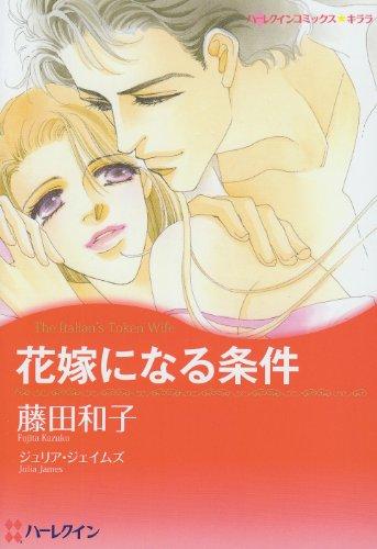 花嫁になる条件 (ハーレクインコミックスキララ)