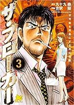 ザ・ブローカー 3―不可能を可能にする男の伝説 (プレイコミックシリーズ)