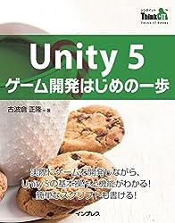 Unity5ゲーム開発はじめの一歩