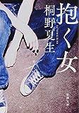 抱く女 (新潮文庫) - 夏生, 桐野