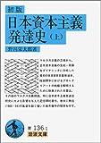 初版日本資本主義発達史 上 (岩波文庫 青 136-1)